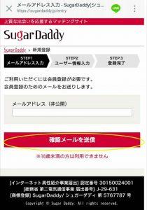 sugarduddy メール
